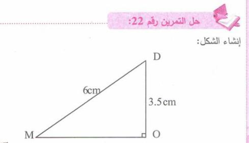 حل تمرين 22 صفحة 160 رياضيات للسنة الأولى متوسط الجيل الثاني