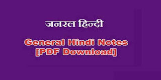 General Hindi for Competitive Exam
