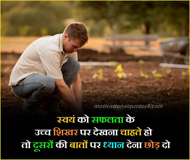 motivational quotes in hindi, motivational quote in hindi, motivational quotes in hindi for students, student motivation quotes in hindi, motivational quotes for students in hindi, motivational quotes in hindi for student, motivational quotes in hindi for success, motivational quotes in hindi on success, motivational quotes for success in hindi, motivational quotes in hindi for life, best motivational quotes in hindi, personality quotes in hindi, truth of life quotes in hindi, motivational quotes in hindi image, motivational quotes in hindi with image, motivational quotes in hindi with picture, motivational quotes in hindi download