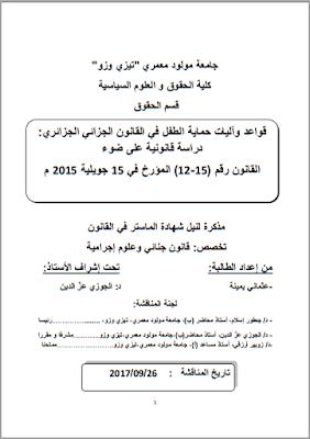 مذكرة ماستر : قواعد وآليات حماية الطفل في القانون الجزائي الجزائري دراسة قانونية على ضوء القانون رقم (15-12) المؤرخ في 15 جويلية 2015 PDF