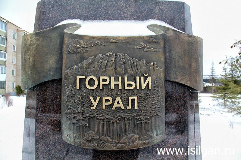 Горный Урал Златоуст
