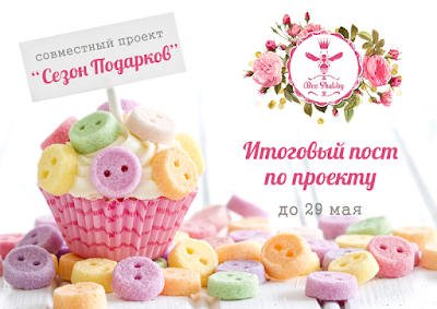 http://www.bee-shabby.ru/2016/05/blog-post_23.html
