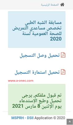 نتائج مسابقة الشبه طبي بدون بكالوريا 2021