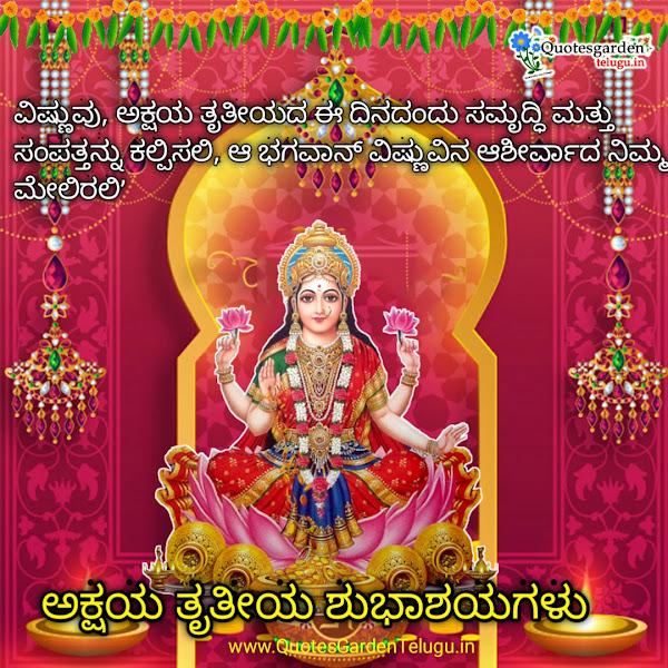 latest akshaya tritiya images wallpapers in kannada