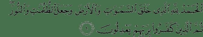 Surat Al-An'am Ayat 1