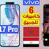 سعر ومواصفات هاتف شركة vivo V17 Pro المراجعة الشاملة السعر والعيوب