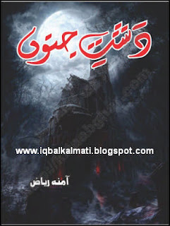 Dasht e Junoon (Episode 2) by Novel Amna Riaz PDF