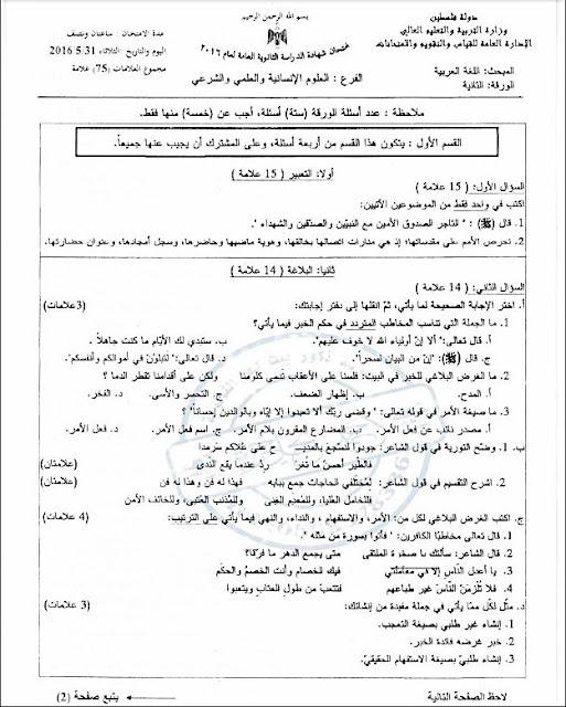 امتحان شامل لغة عربية