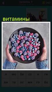 собраны ягоды в виде витаминов в корзине 667 слов 9 уровень