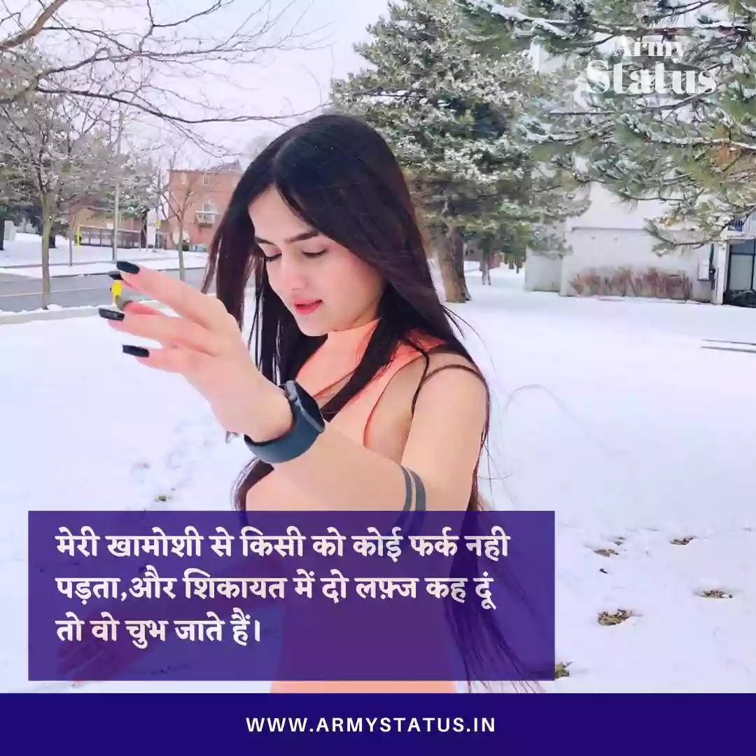 Khamoshi shayari images, sad shayari pic, pyar bhari shayari Images