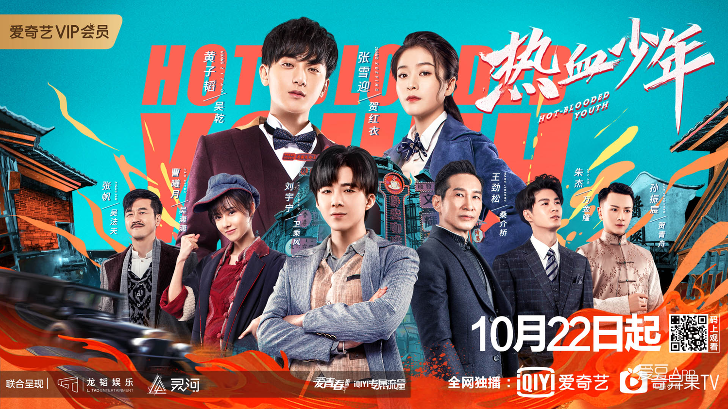 Nonton Download Hot Blooded Youth (2019) Sub Indo