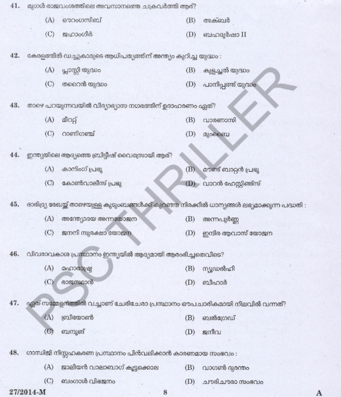 LDC - Question Paper with Answer Key (27/2014)- Kerala PSC