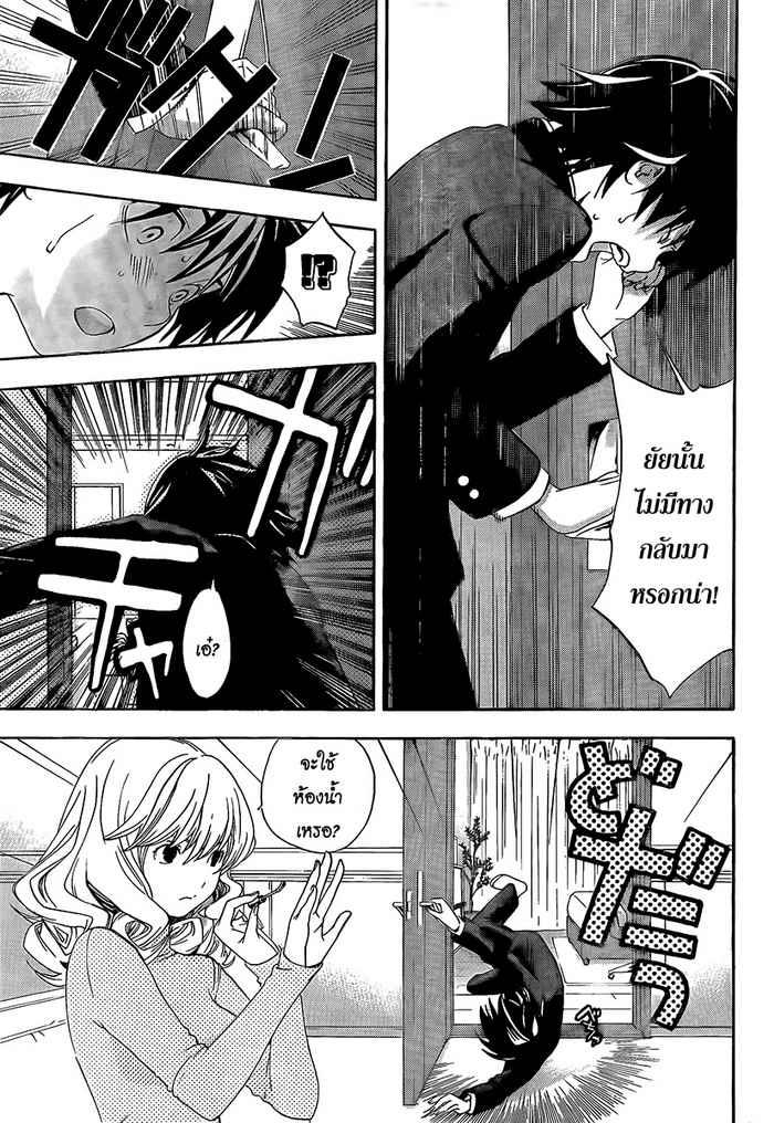 Ane Doki 22 : Natsuki is Money! TH แปลไทย