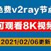 2021年02月06日更新:免费v2ray节点分享clash订阅共享|可观看8K油管视频|科学上网梯子手机电脑翻墙vpn稳定可一键导入使用