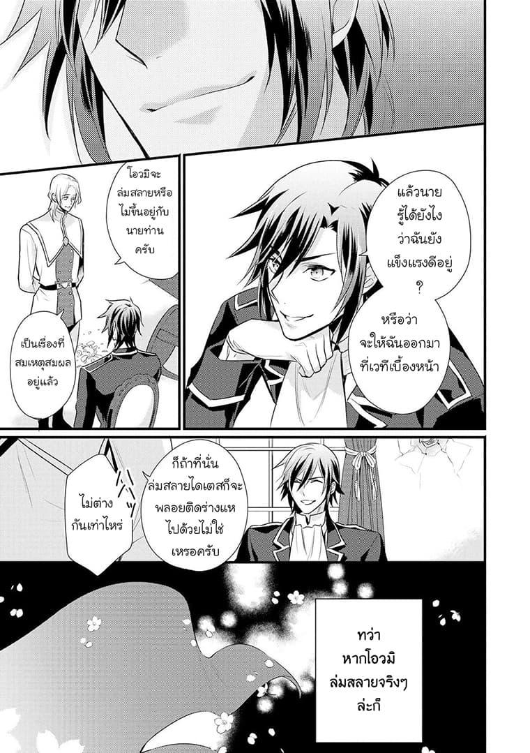 อ่านการ์ตูน Daites Ryou Koubouki ตอนที่ 4 หน้าที่ 11