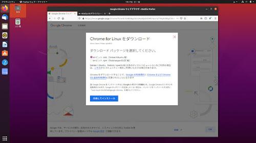 UbuntuにChromeをインストール1
