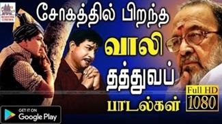 Vaali Sogathil Thathuvam | Music Box
