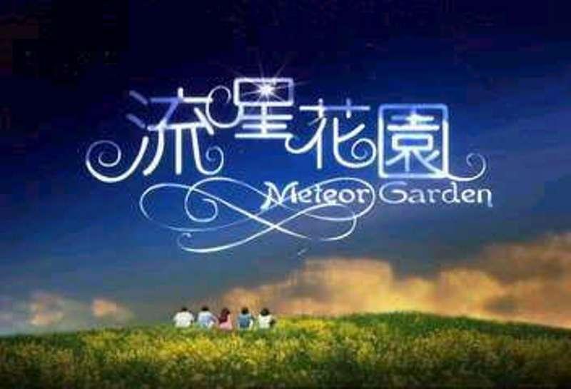 Tanpa Batas Meteor Garden