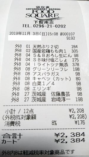 カスミ フードスクエア下館南店 2019/11/3 のレシート