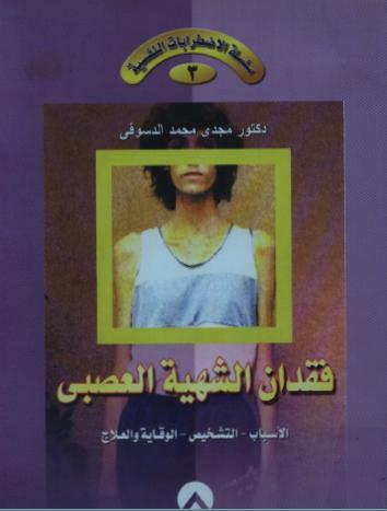 كتاب فقدان الشهية العصبي pdf