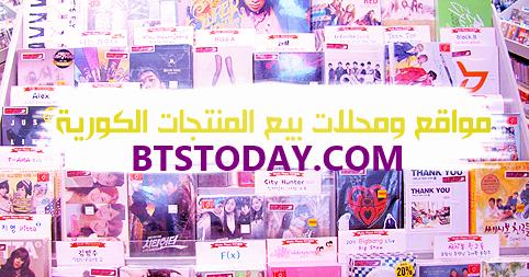 افضل محلات ومواقع عربية لبيع منتجات كورية Kpop على الإنترنت 2020