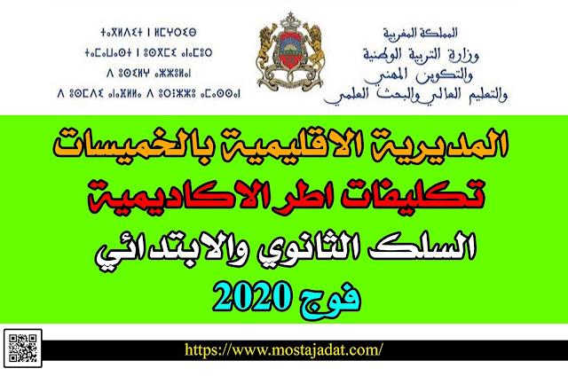 المديرية الاقليمية بالخميسات: تكليفات اطر الاكاديمية - السلك الثانوي والابتدائي فوج 2020-