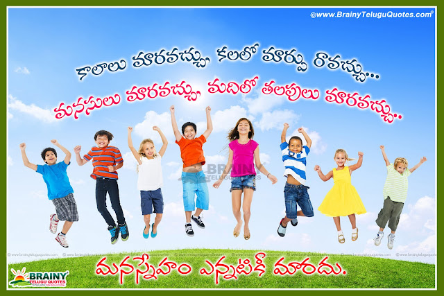Here is Best friendship quotes in telugu, Best telugu friendship quotes, Beautiful friendship quotes in telugu, Inspirational telugu quotes on friendship, Beautiful friendship quotes for friends, Nice friend quotes in telugu, Nice top best friendship quotes in telugu with beautiful pictures photoes wallpapers for friends lovers sisters brothers relatives online trending new latest friendship quotes,Latest Telugu Friendship day 2016 greetings Quotes, Telugu friendship day greetings, Nice Telugu friendship day quotes, Beautiful telugu friendship day greetings, 2016 Telugu Friendship day greetings, Top friendship day greetings in telugu, new telugu friendship day greetings quotes, Friendship day thoughts images text messages for whatsapp