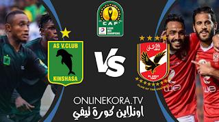 مشاهدة مباراة الأهلي وفيتا كلوب بث مباشر اليوم 16-03-2021 في دوري أبطال إفريقيا