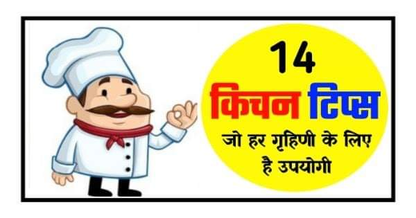 Kitchen tips kitchen tips in hindi image