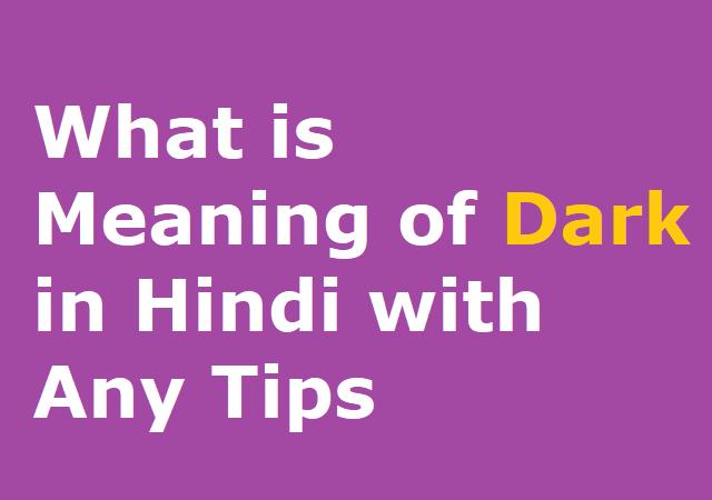 What is Meaning of Dark in Hindi with Any Tips - डार्क को अच्छे से पढ़े