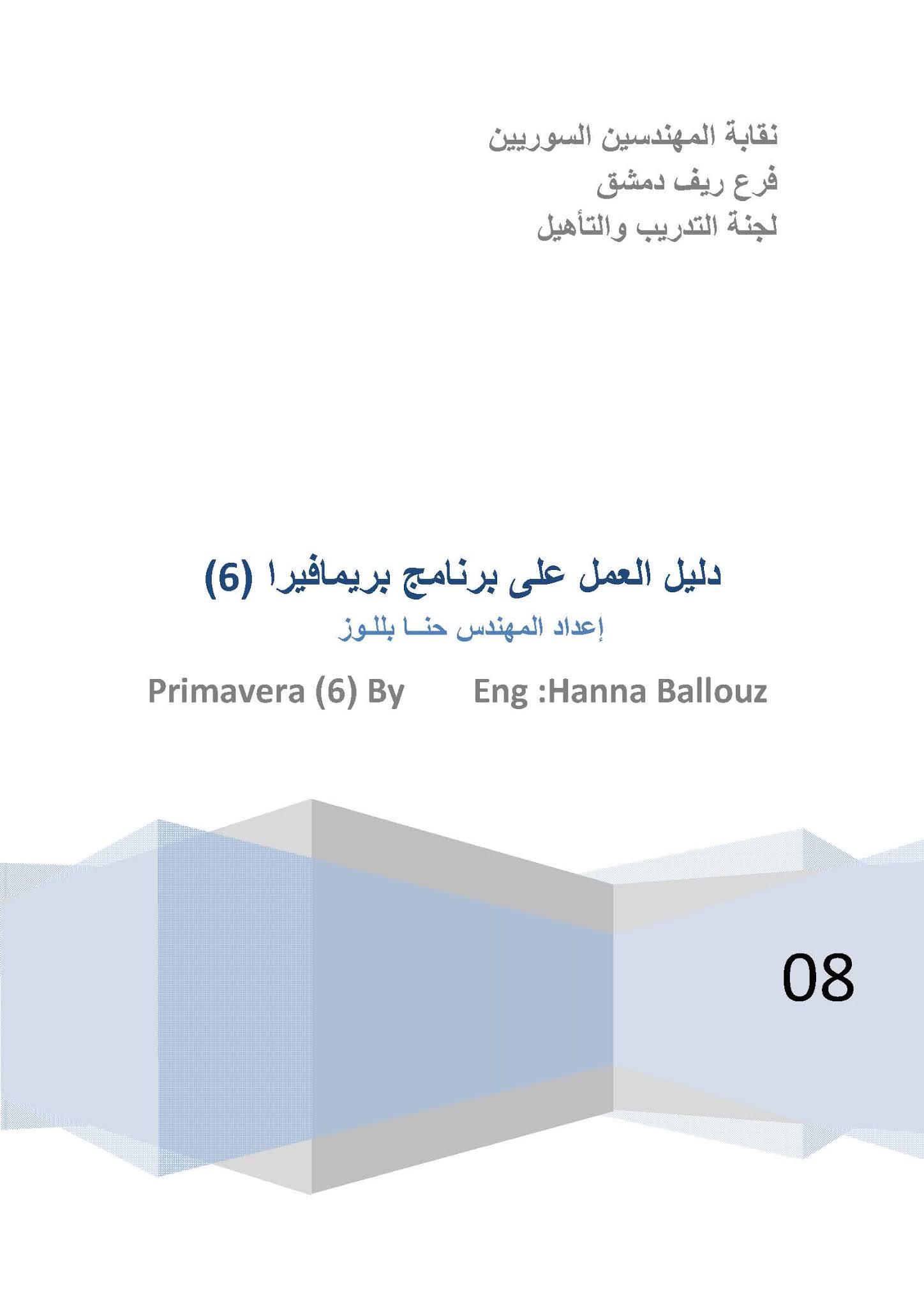 Oracle Primavera Guide By Arabic Language