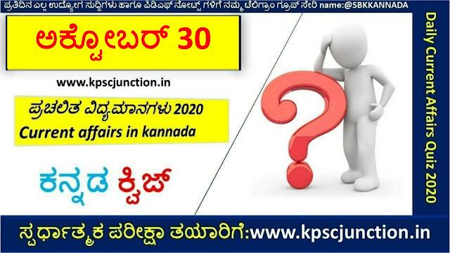 SBK KANNADA DAILY CURRENT AFFAIRS QUIZ OCTOBER 30,2020