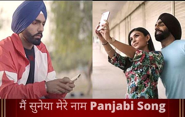 Main Suneya Hindi Lyrics मैं सुनेया मेरे नाम Panjabi Song