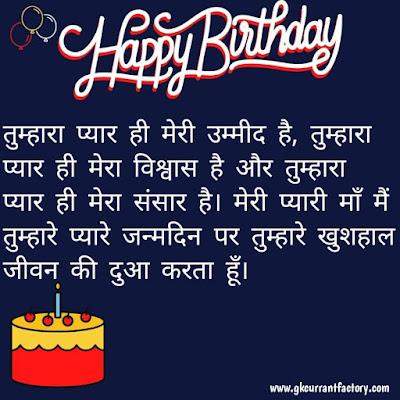 Happy Birth Shayari, Birthday Shayari, Happy Birthday Shayari Images, Happy Birthday Shayari in Hindi, Happy Birthday Shayari Love, Birthday Shayari For Sister & Brother, जन्मदिन की शुभकामनाएं फोटो