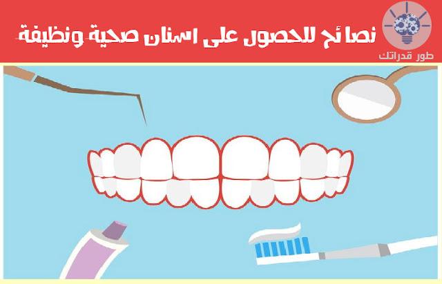 نصائح للحصول على اسنان صحية ونظيفة