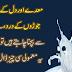 Meday Aur Dil Kay Amraz Se Bachnay Kay Liye Yea Cheez