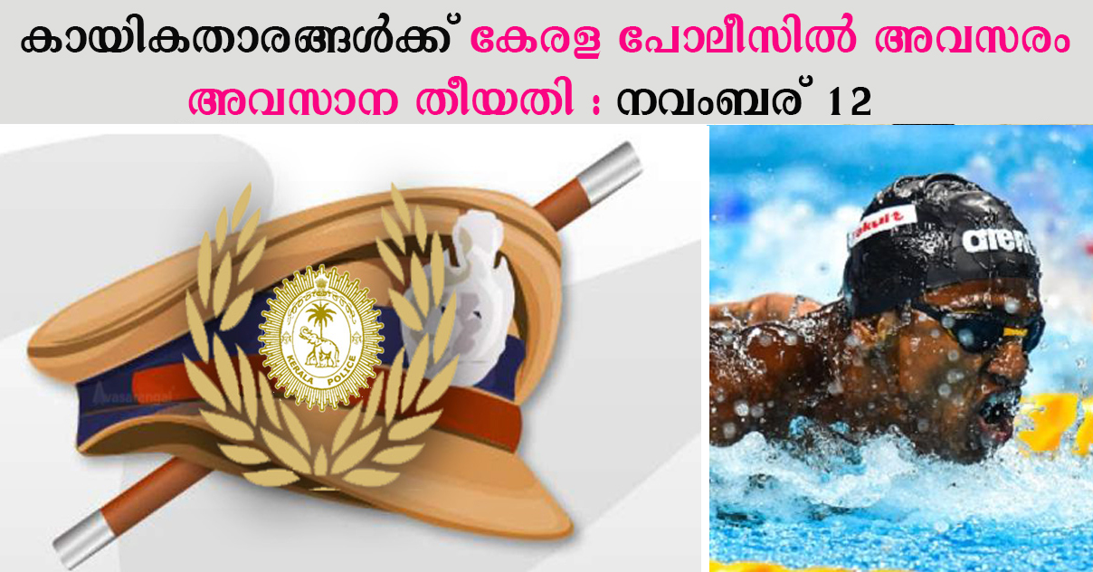 Kerala Police Recruitment 2019 - Sports personnel