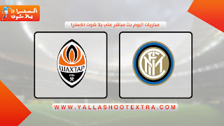 مشاهدة مباراة انتر ميلان وشاختار دونيتسك اليوم 27-10-2020 في دوري أبطال أوروبا