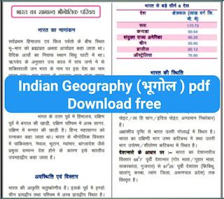 Geography notes hindi download