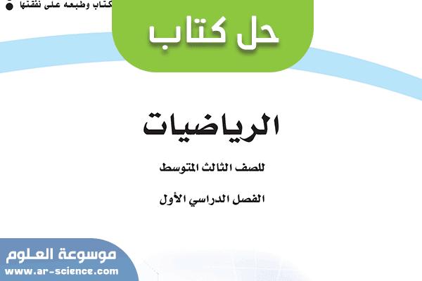 حل كتاب الرياضيات ثالث متوسط ف1 1443