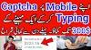 Captcha Typing Job Typing Kerke Paise Kaise Kamaye Online Earning in Pakistan Earn Cash Online