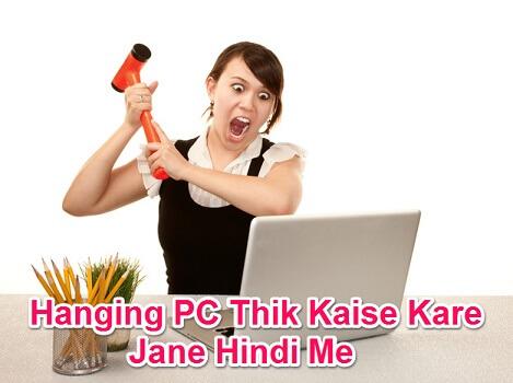 computer-hang-ho-raha-hai-thik-kaise-kaise-kare