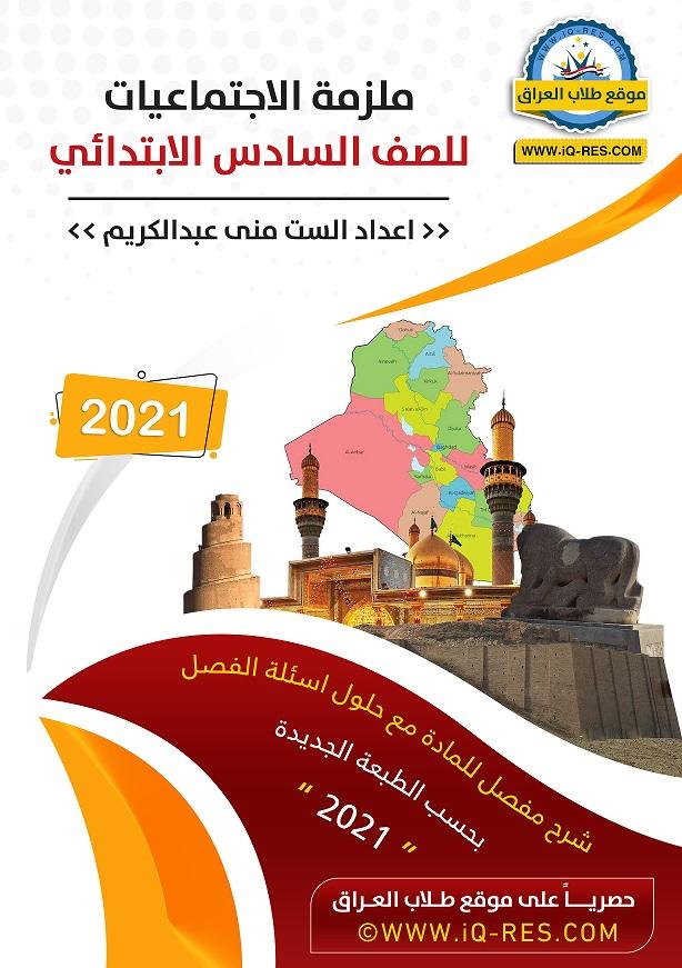 ملزمة الاجتماعيات للصف السادس الابتدائي 2021 - أ. منى عبد الكريم 0%2B-%2BCopy
