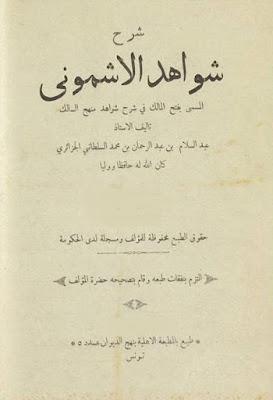 شرح شواهد الأشموني - عبد السلام السلطاني , pdf