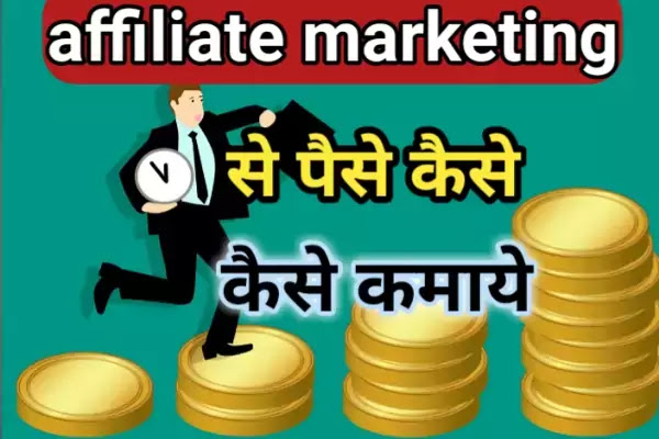 Affiliate marketing se paise Kaise kamaye | how to earn from affiliate marketing in 2020