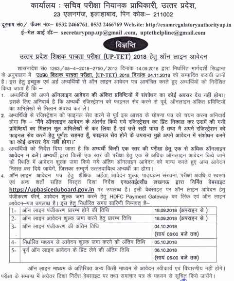image : UP TET 2018 Notification : Online Registration & Exam Schedule @ TeachMatters