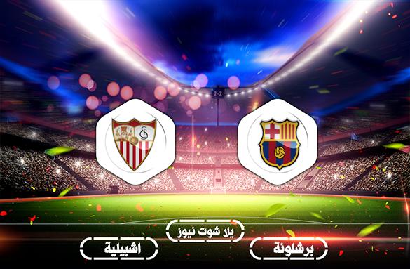 مشاهدة مباراة برشلونة واشبيلية بث مباشر 4-10-2020 يلا شوت الجديد