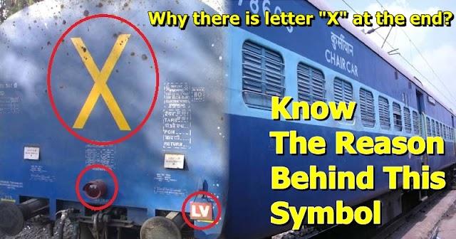 ரயிலின் கடைசி பெட்டியில் எதற்காக X குறியீடு எழுதப்பட்டுள்ளது