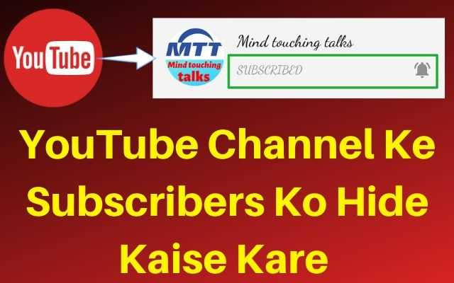 youtube subscribe hide kaise kare