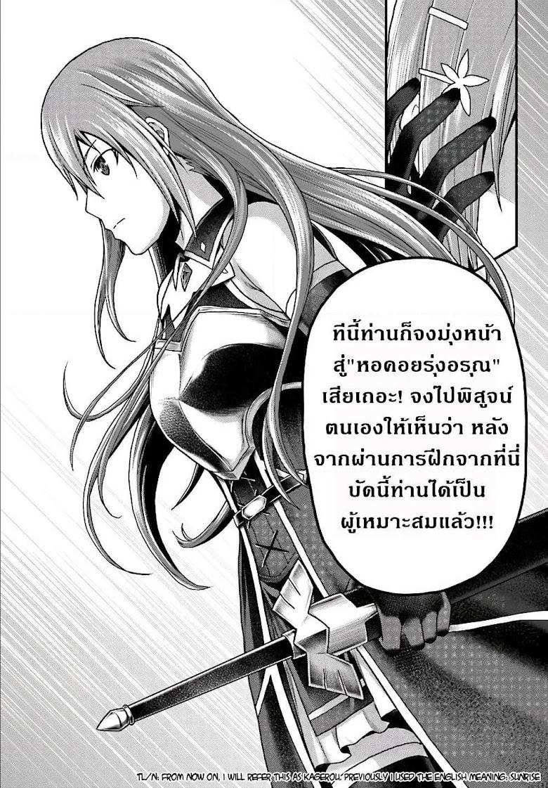 Murabito desu ga Nani ka? - หน้า 16